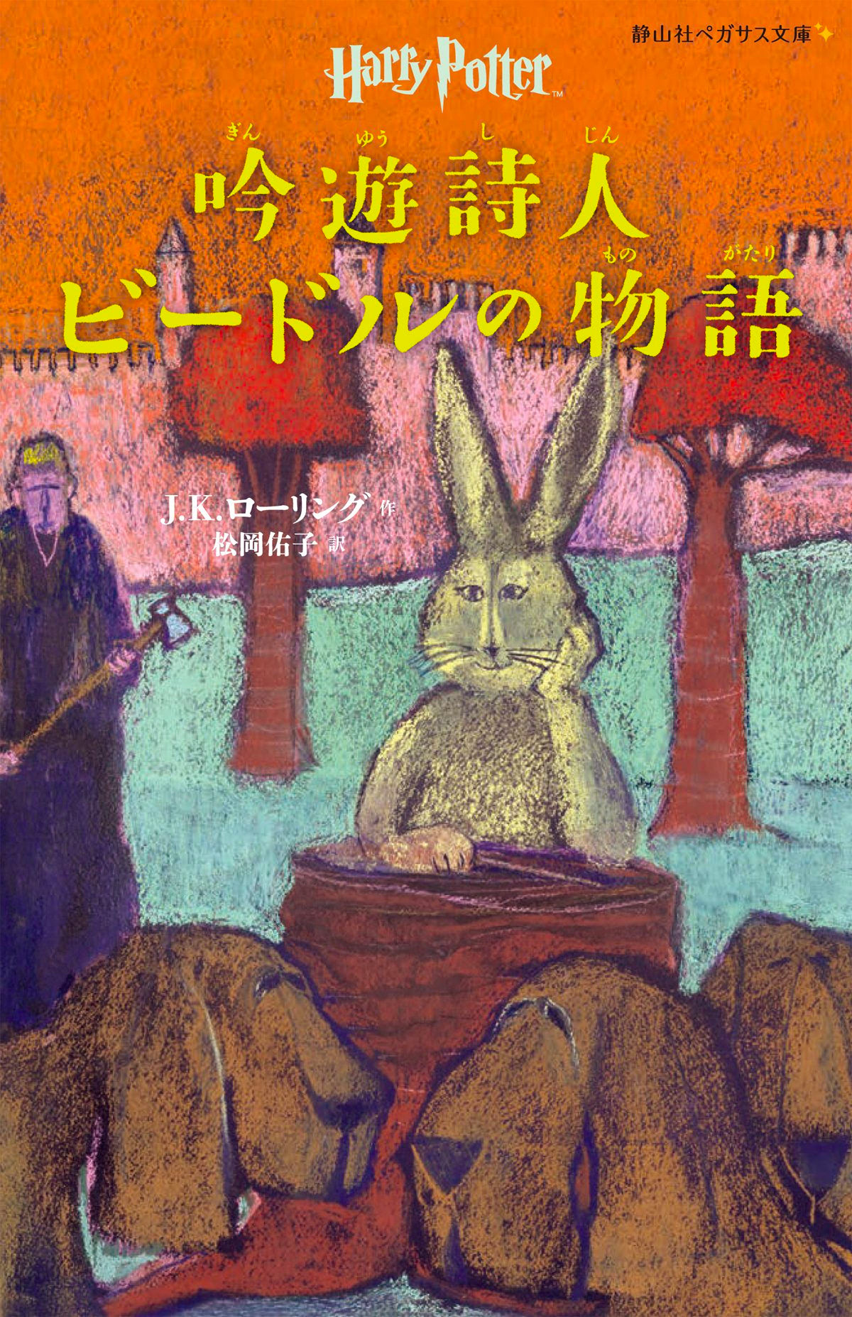 'Beedle the Bard' Japanese edition