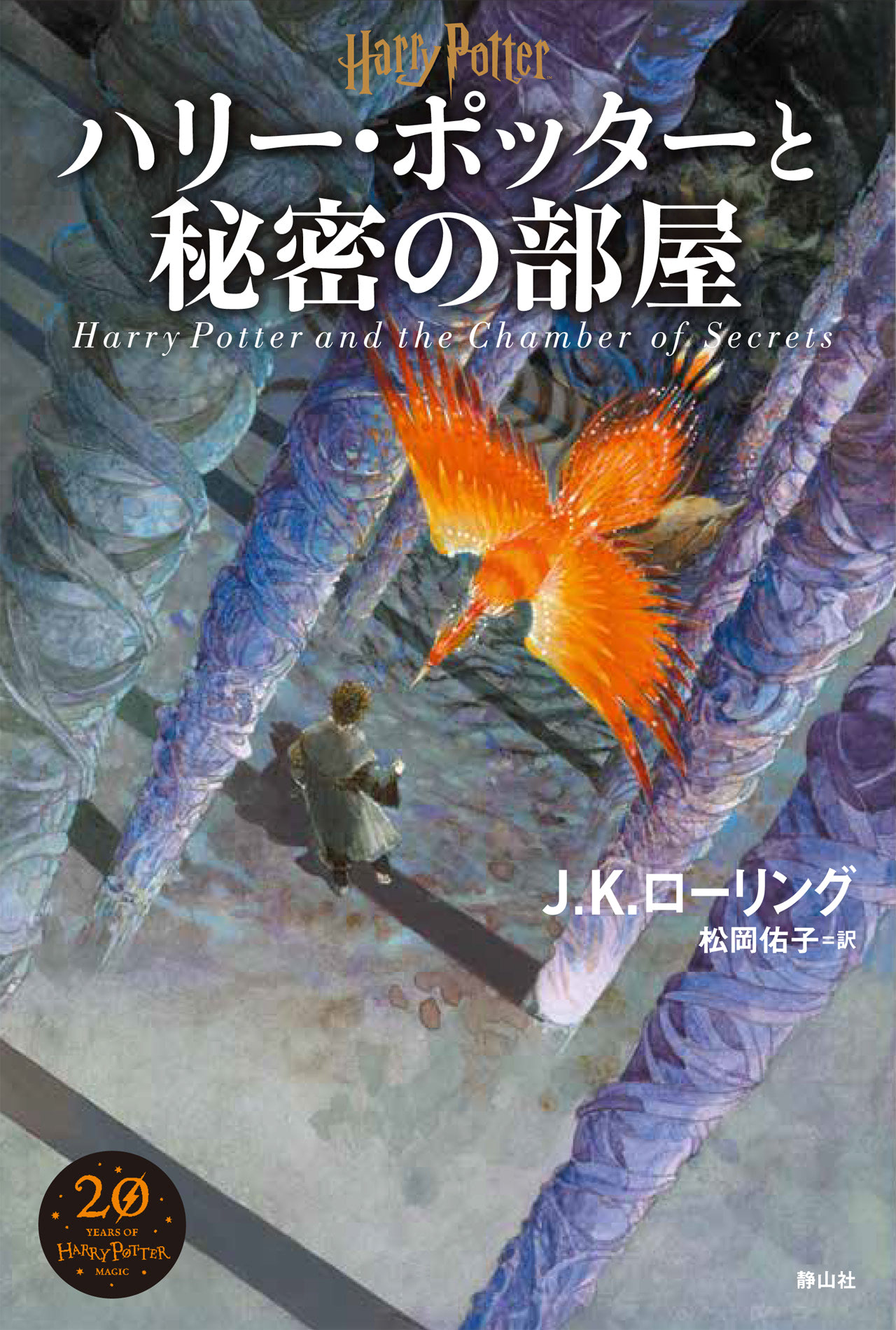 'Chamber of Secrets' Japanese 20th anniversary edition