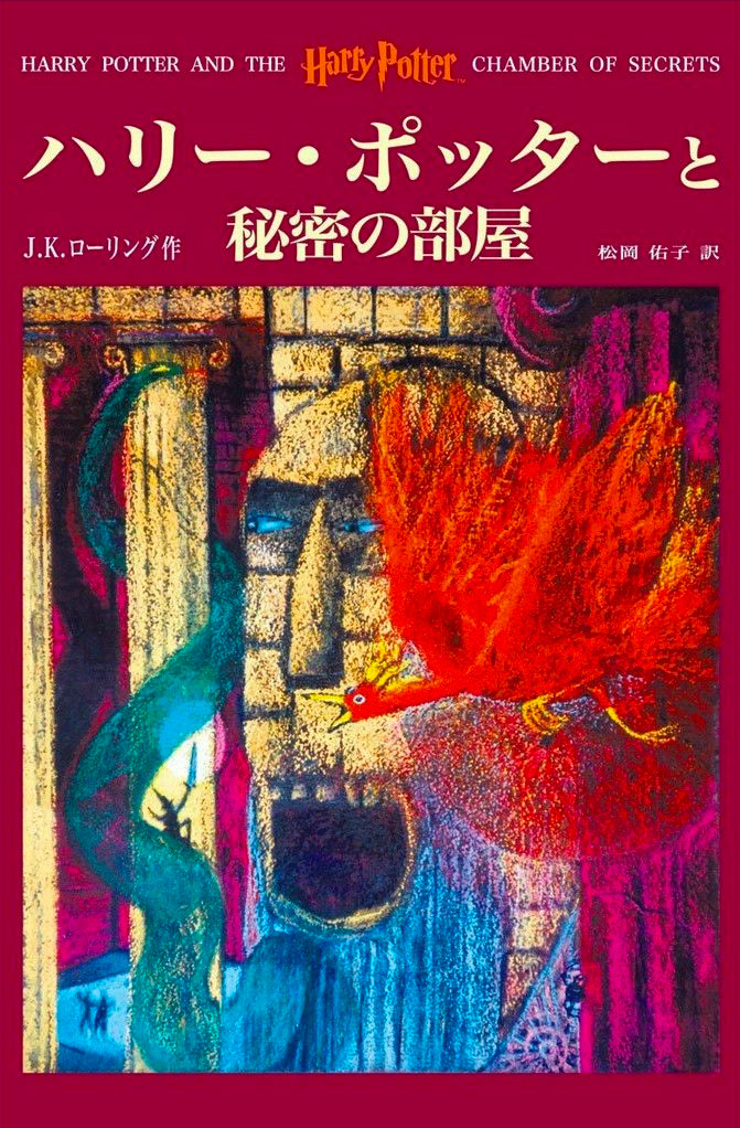 'Chamber of Secrets' Japanese edition