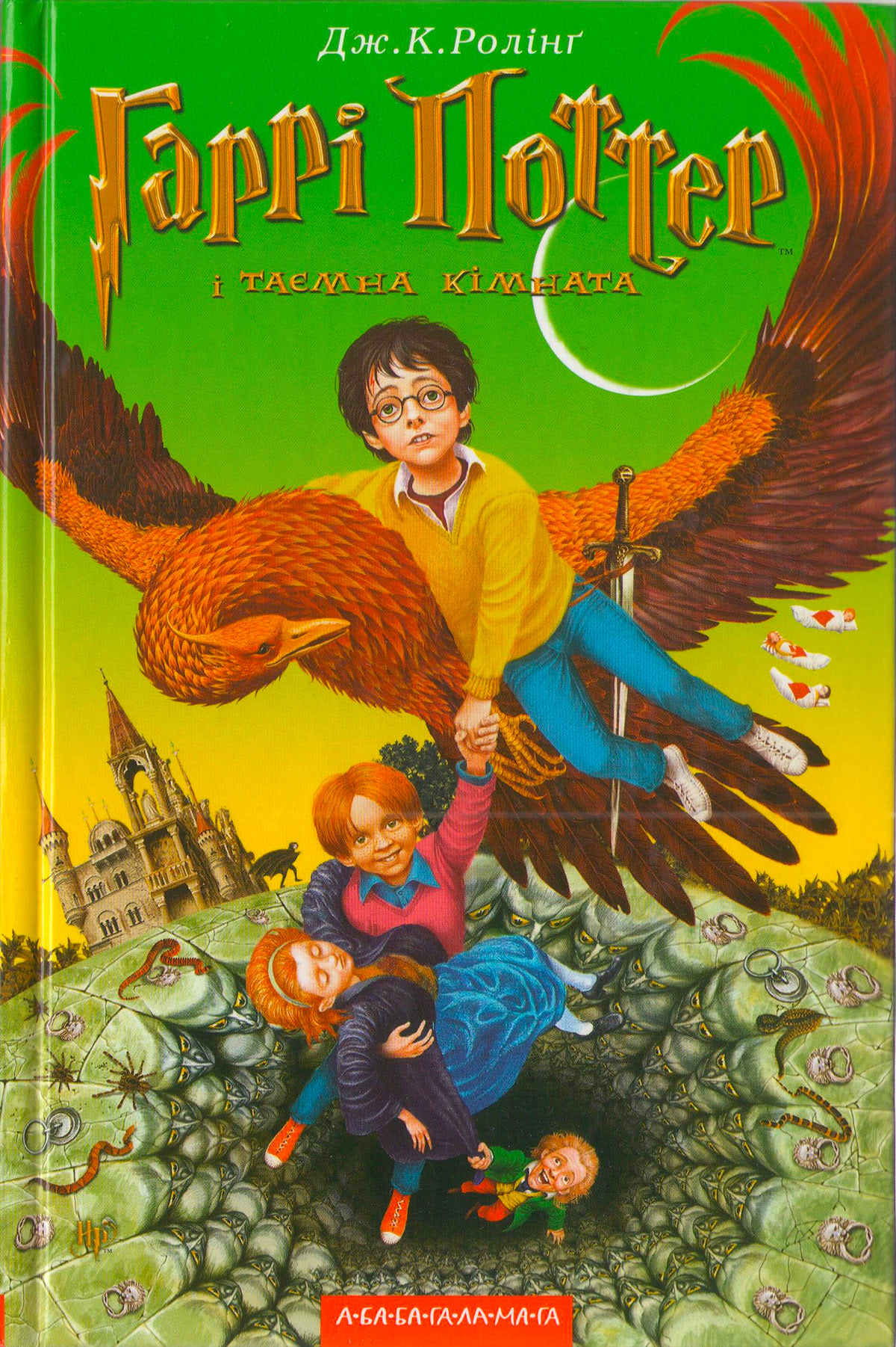 'Chamber of Secrets' Ukrainian edition