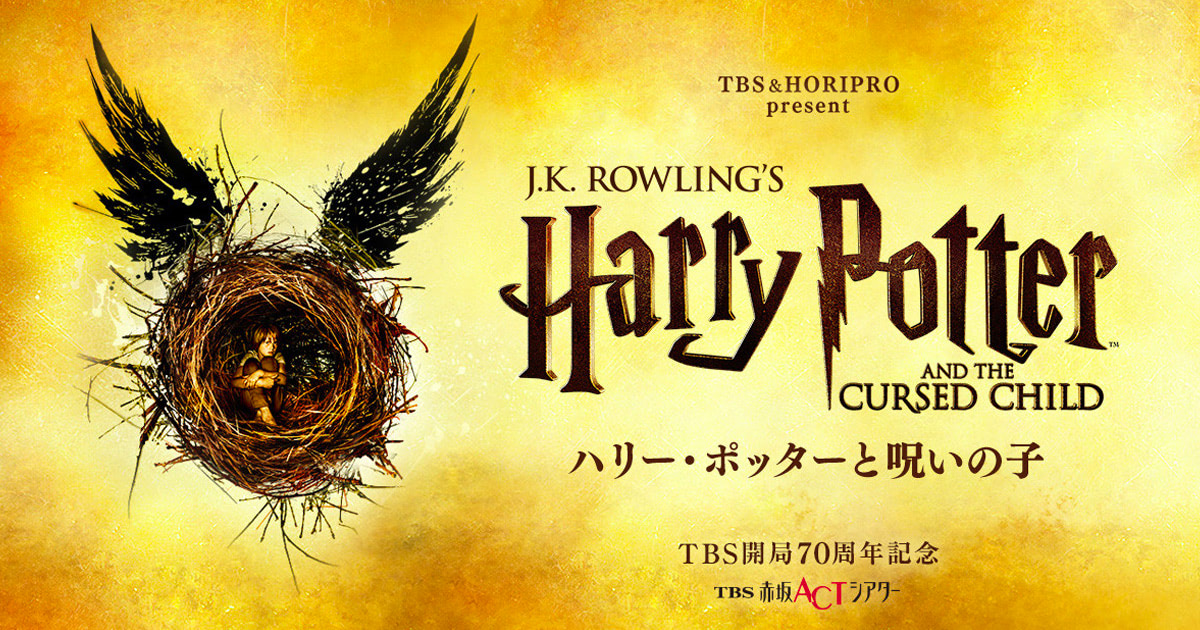 'Cursed Child' to open in Tokyo in 2022