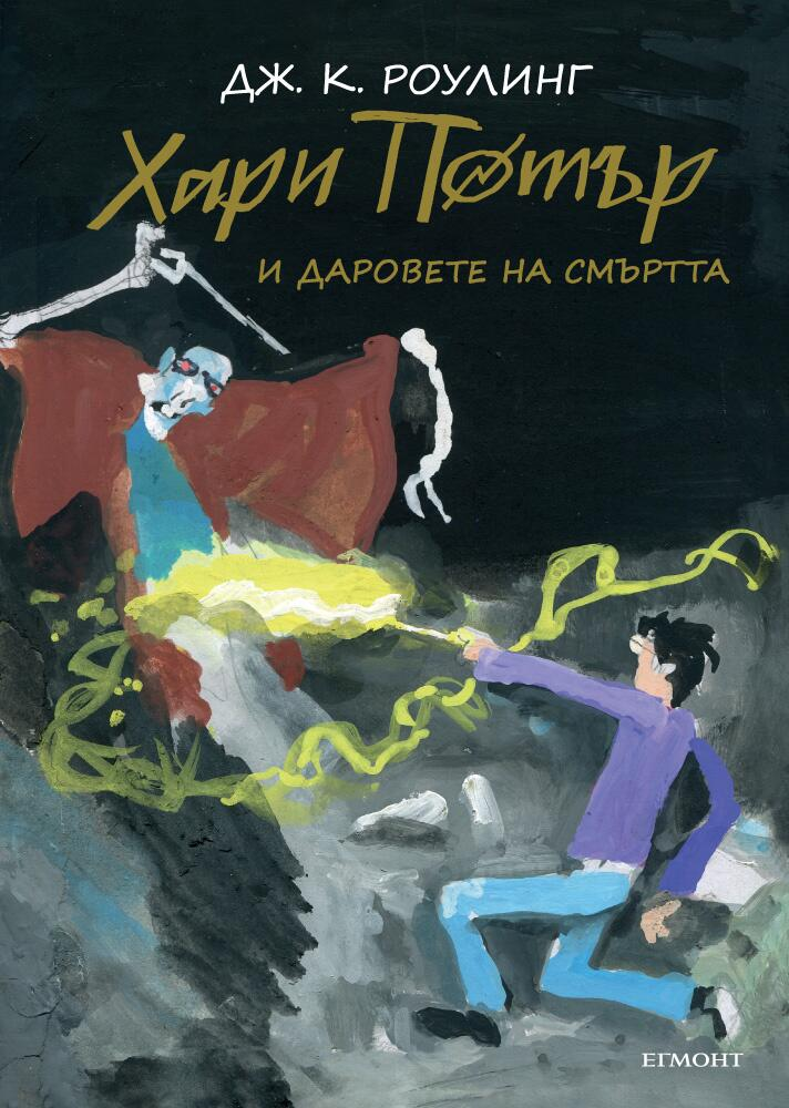 'Deathly Hallows' Bulgarian 20th anniversary edition