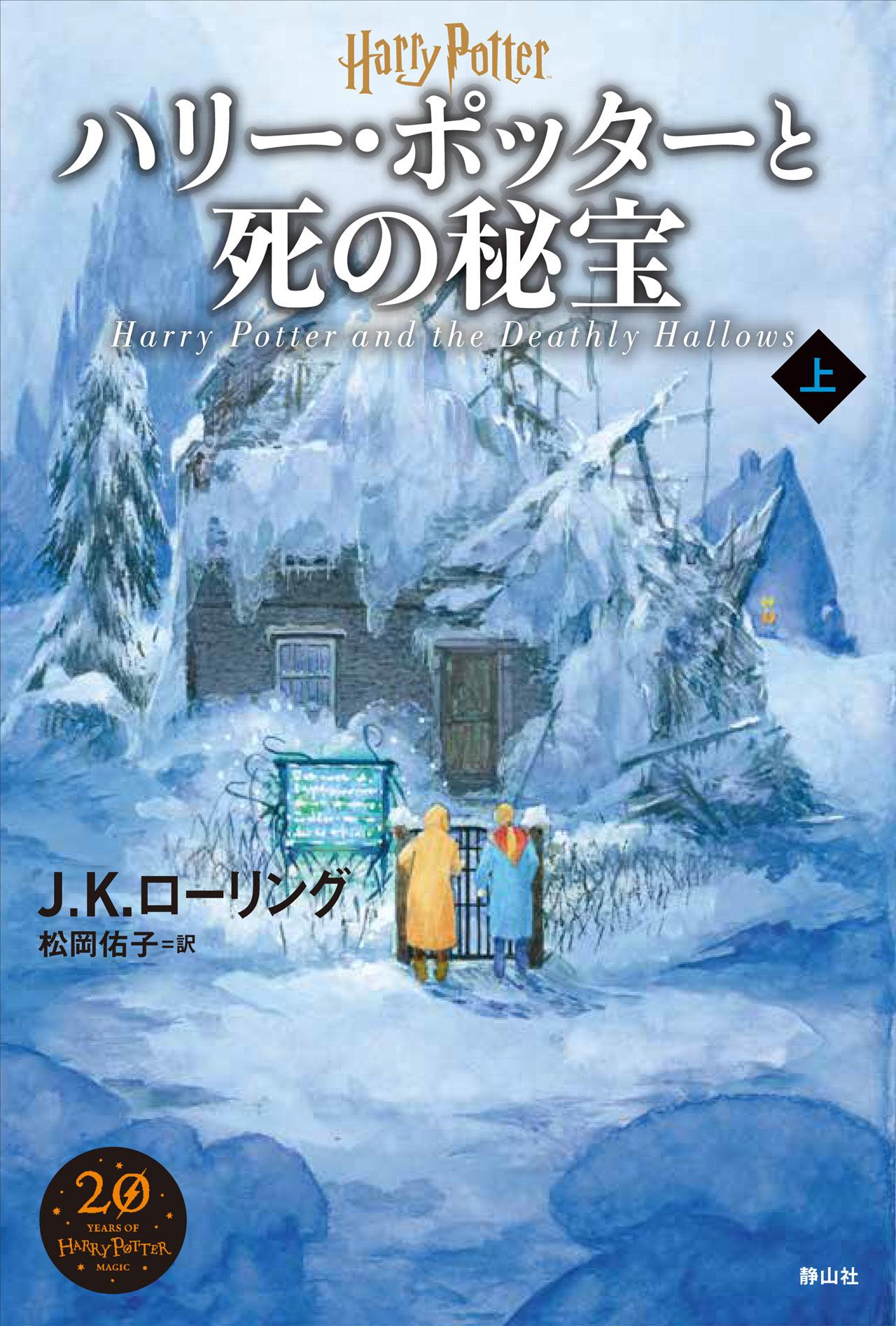 'Deathly Hallows' Japanese 20th anniversary edition (volume 1)