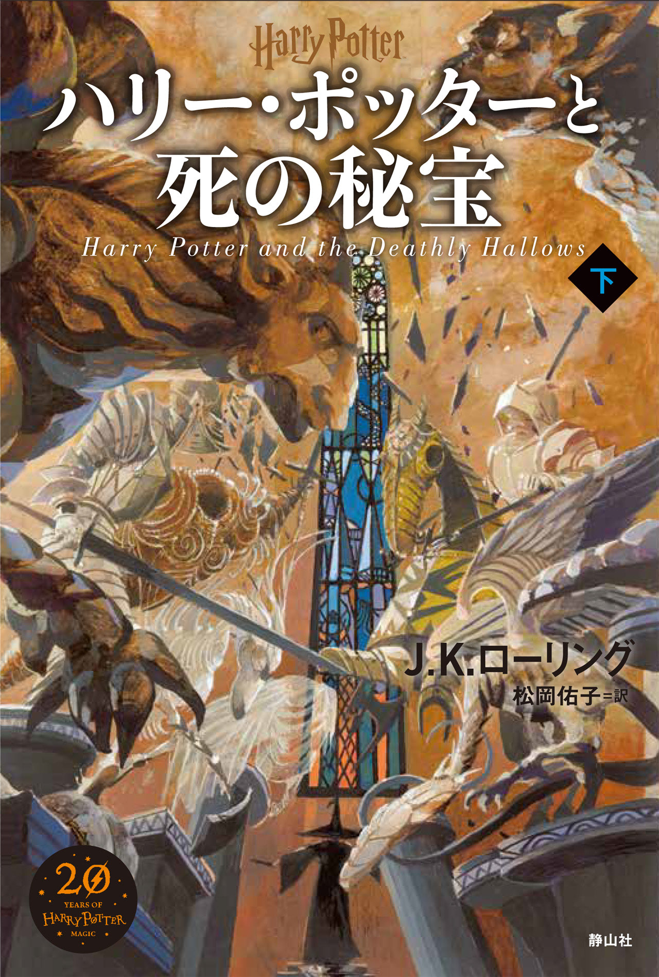'Deathly Hallows' Japanese 20th anniversary edition (volume 2)