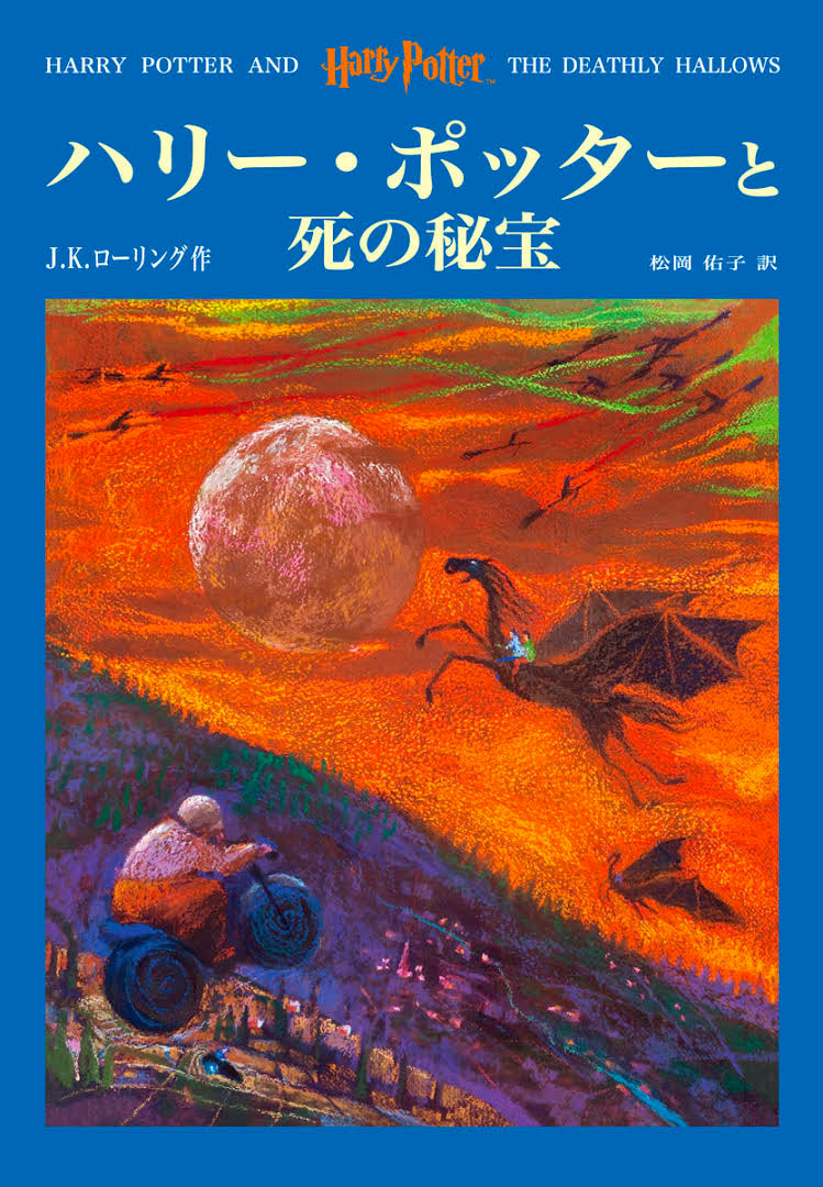 'Deathly Hallows' Japanese edition (volume 1)