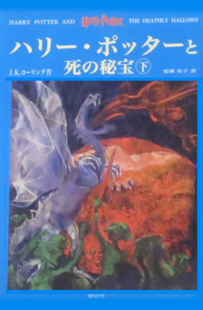 'Deathly Hallows' Japanese edition (volume 2)