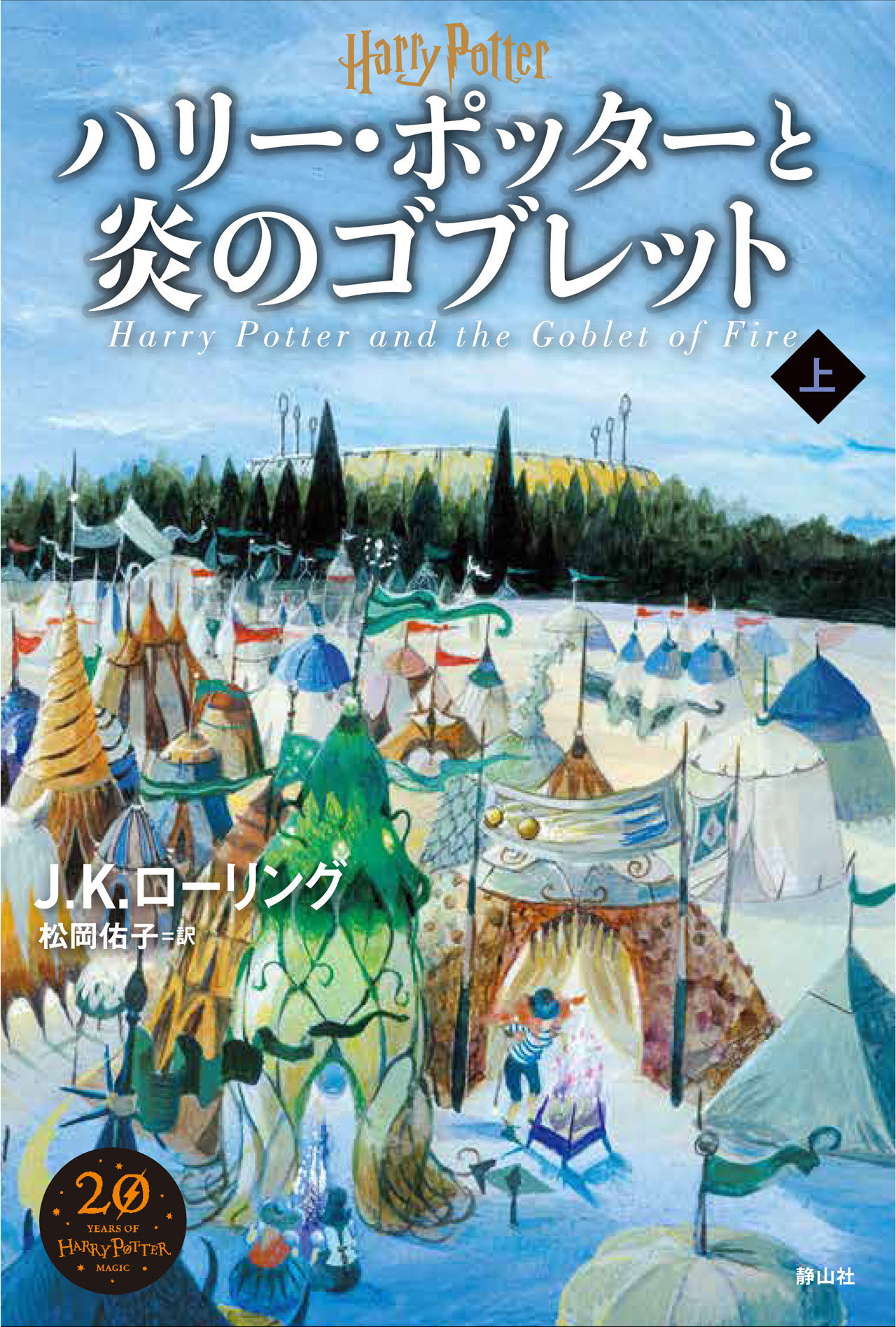 'Goblet of Fire' Japanese 20th anniversary edition (volume 1)