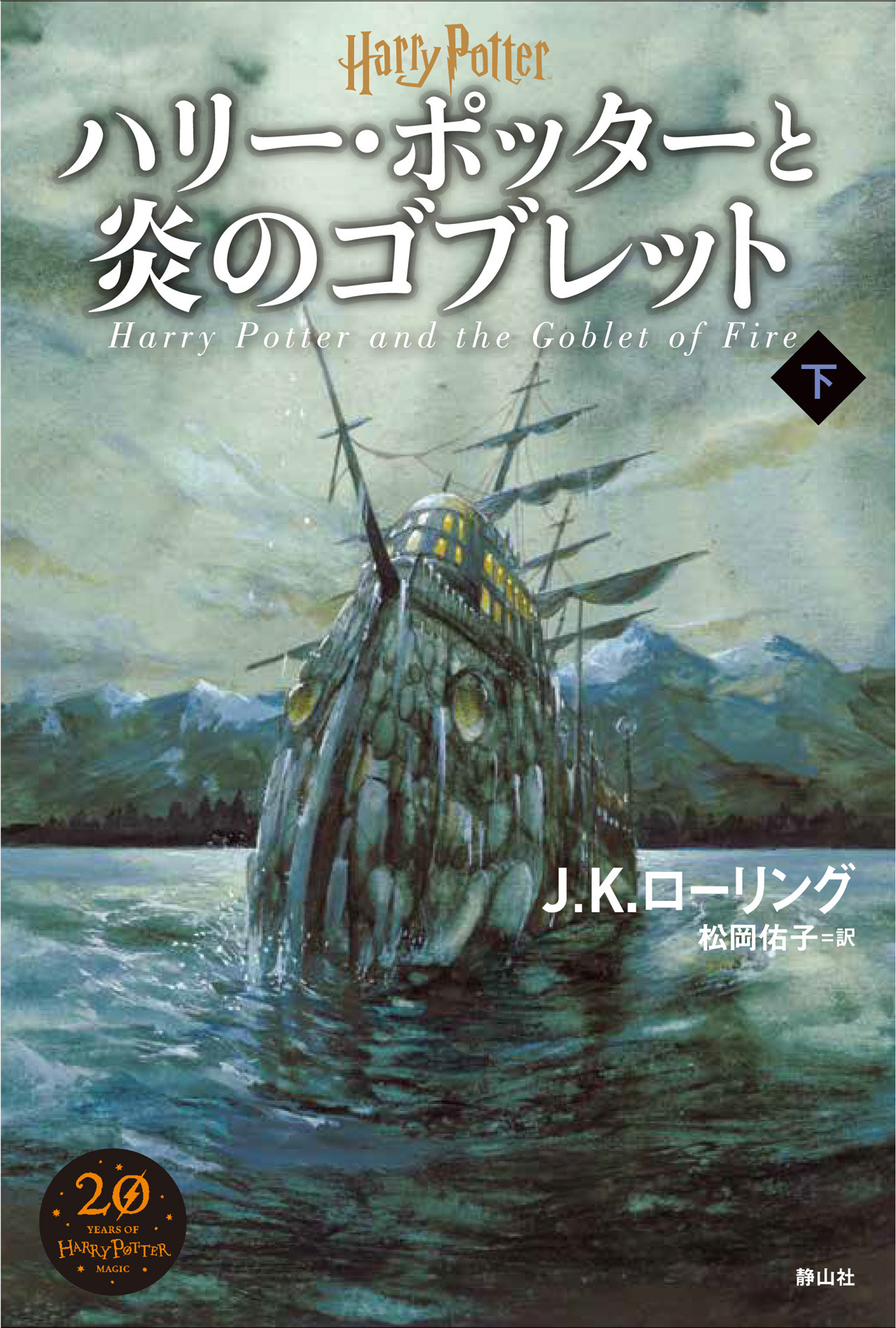 'Goblet of Fire' Japanese 20th anniversary edition (volume 2)
