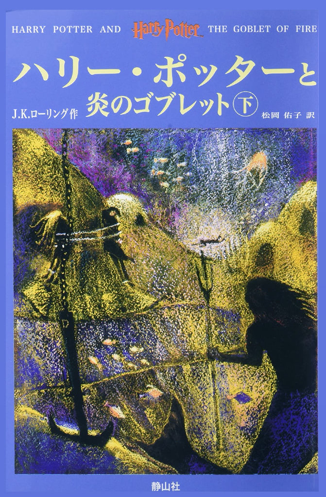 'Goblet of Fire' Japanese edition (volume 2)