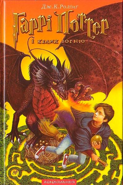 'Goblet of Fire' Ukrainian edition