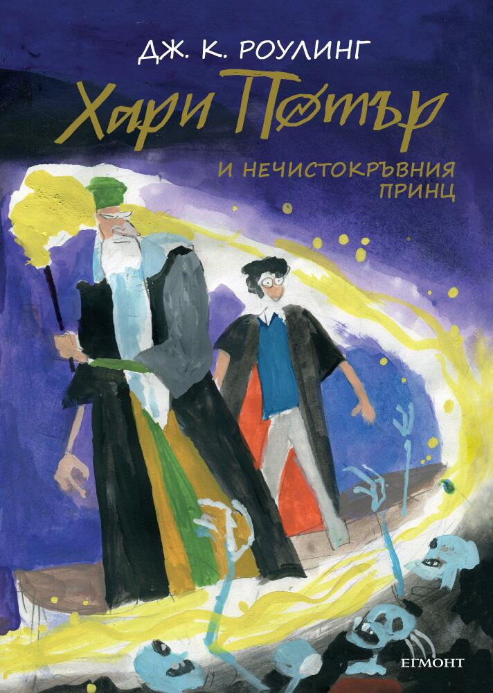 'Half-Blood Prince' Bulgarian 20th anniversary edition