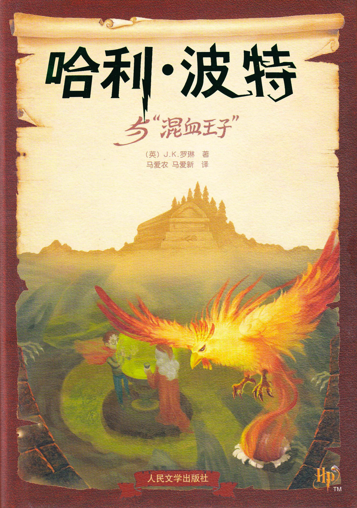'Half-Blood Prince' Chinese collector's edition