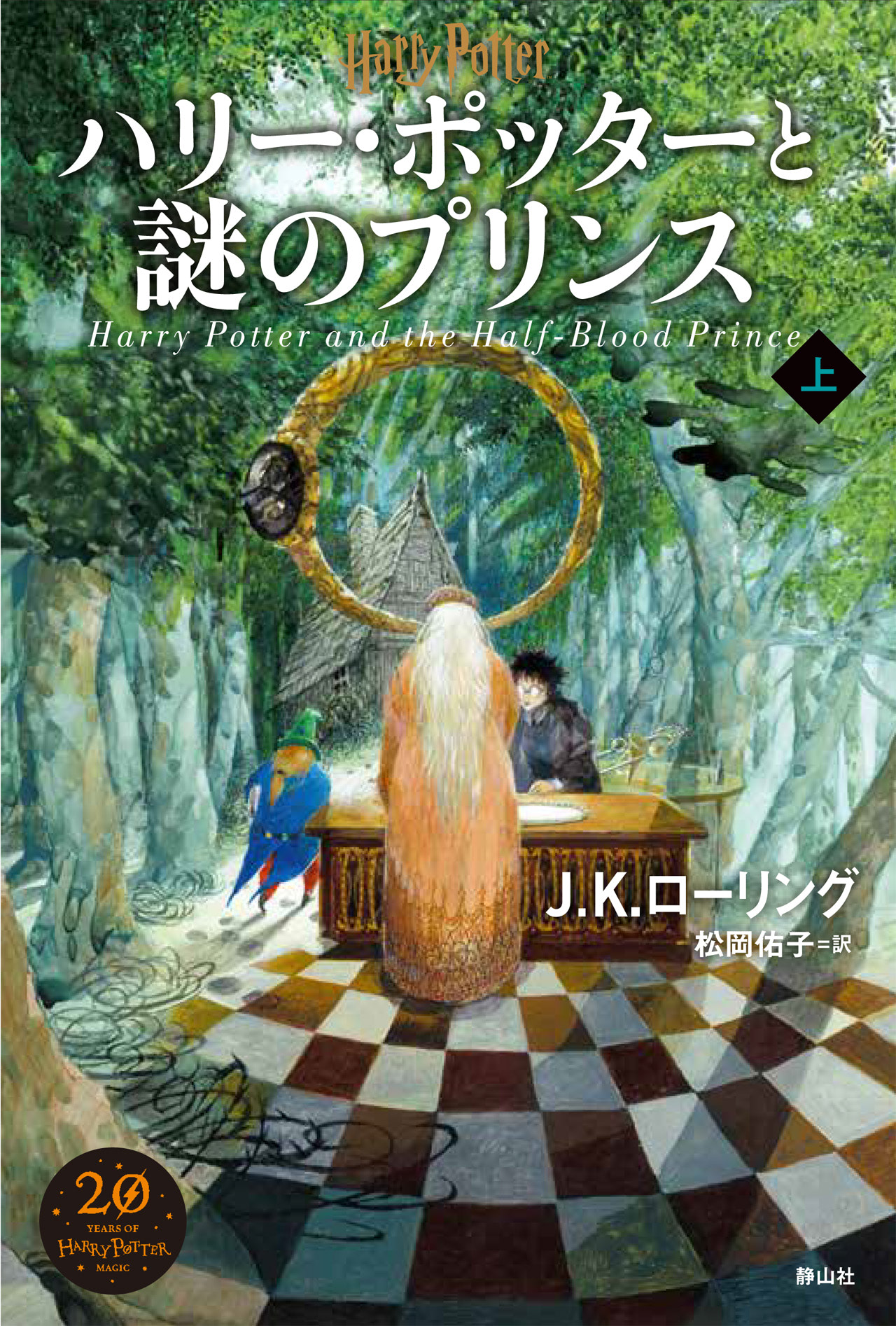 'Half-Blood Prince' Japanese 20th anniversary edition (volume 1)