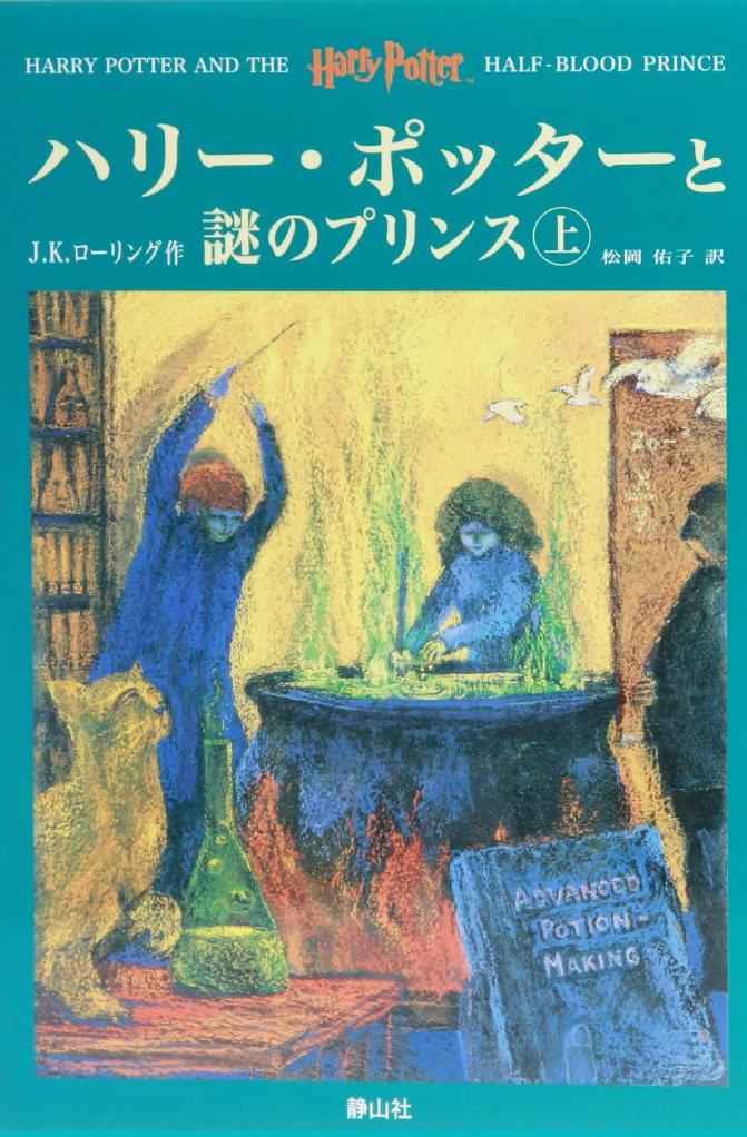 'Half-Blood Prince' Japanese edition (volume 1)