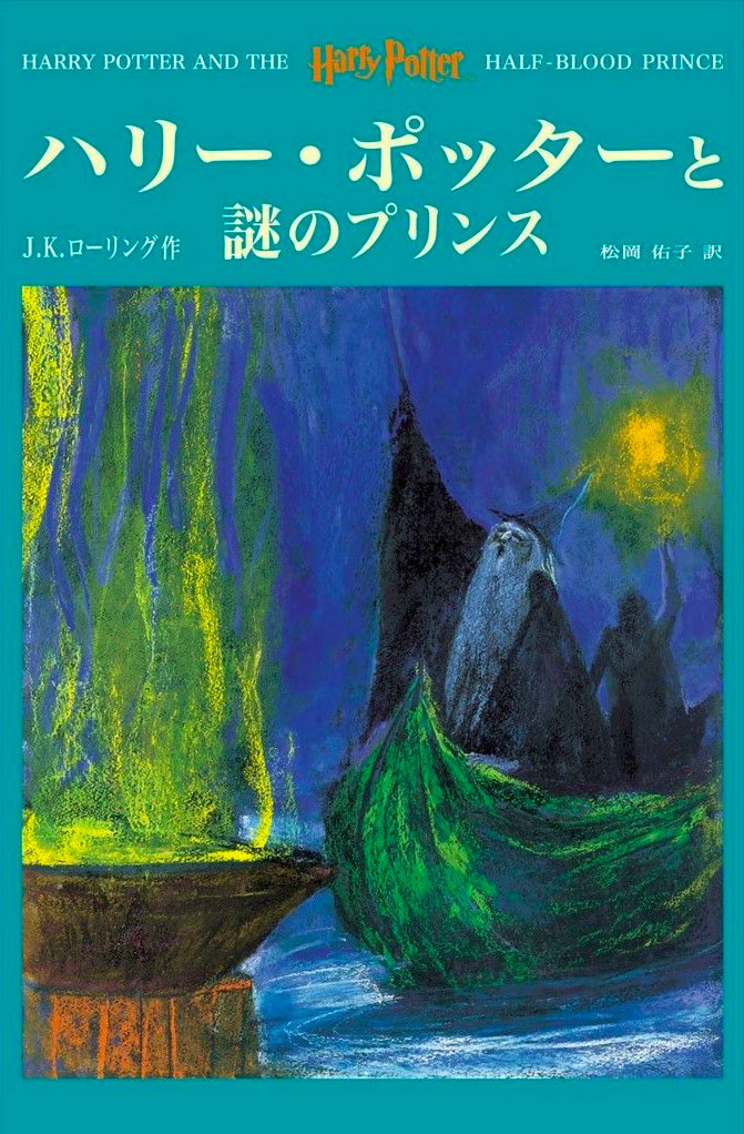 'Half-Blood Prince' Japanese edition (volume 2)
