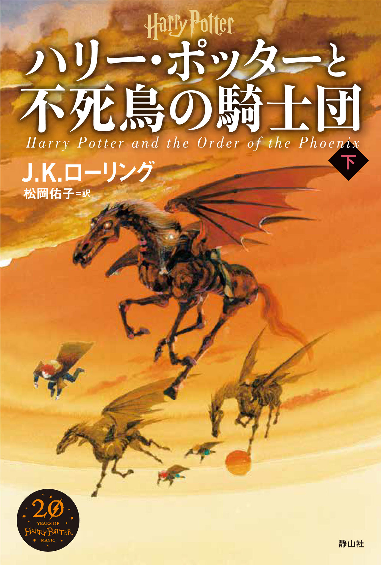 'Order of the Phoenix' Japanese 20th anniversary edition (volume 2)