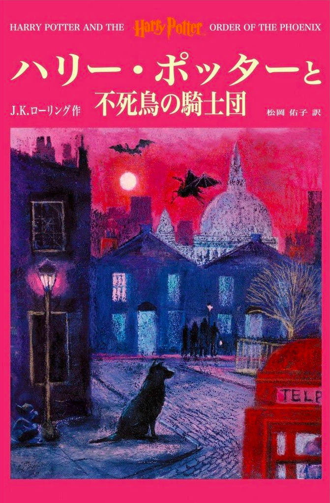 'Order of the Phoenix' Japanese edition (volume 1)