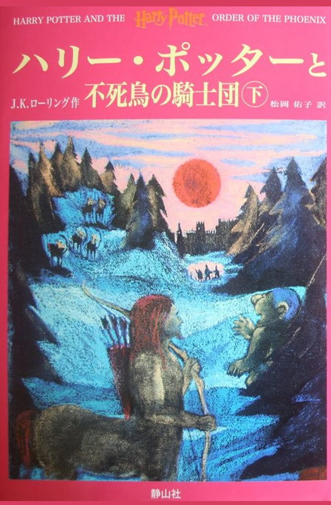 'Order of the Phoenix' Japanese edition (volume 2)