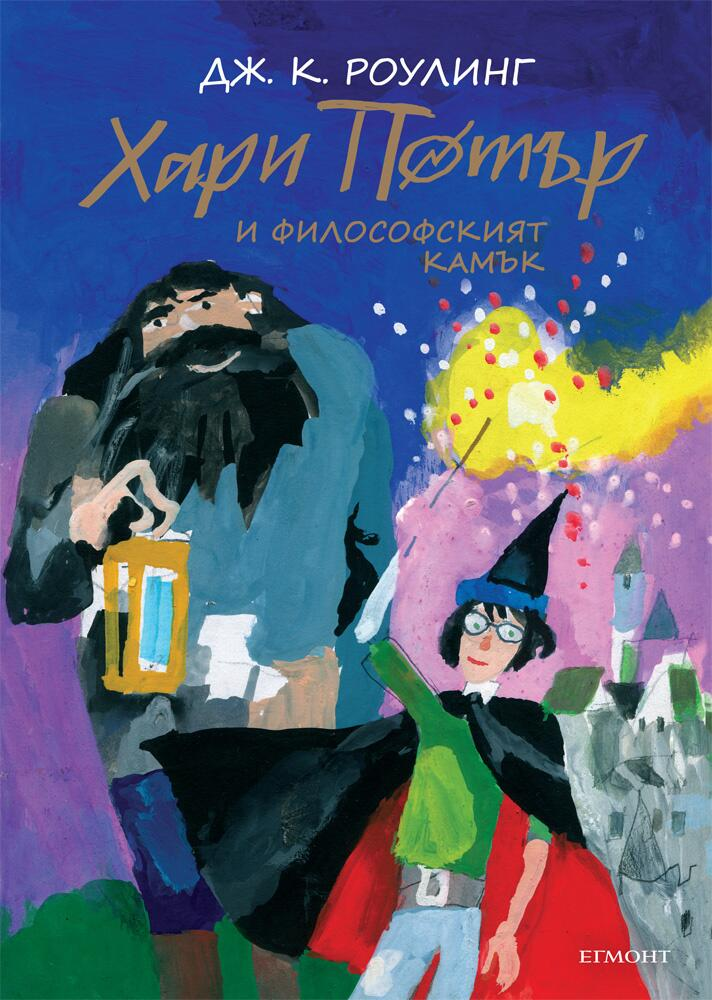 'Philosopher's Stone' Bulgarian 20th anniversary edition