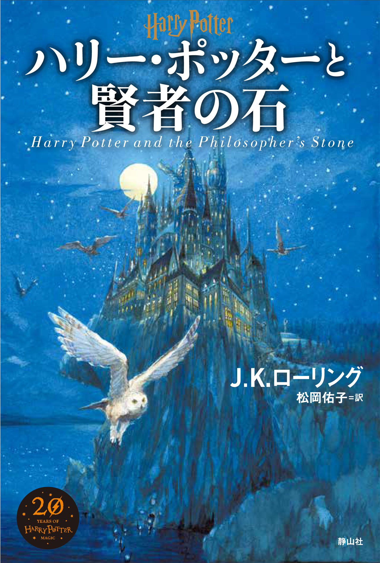 Japan celebrates 20th anniversary of 'Harry Potter' with new cover art — Harry  Potter Fan Zone