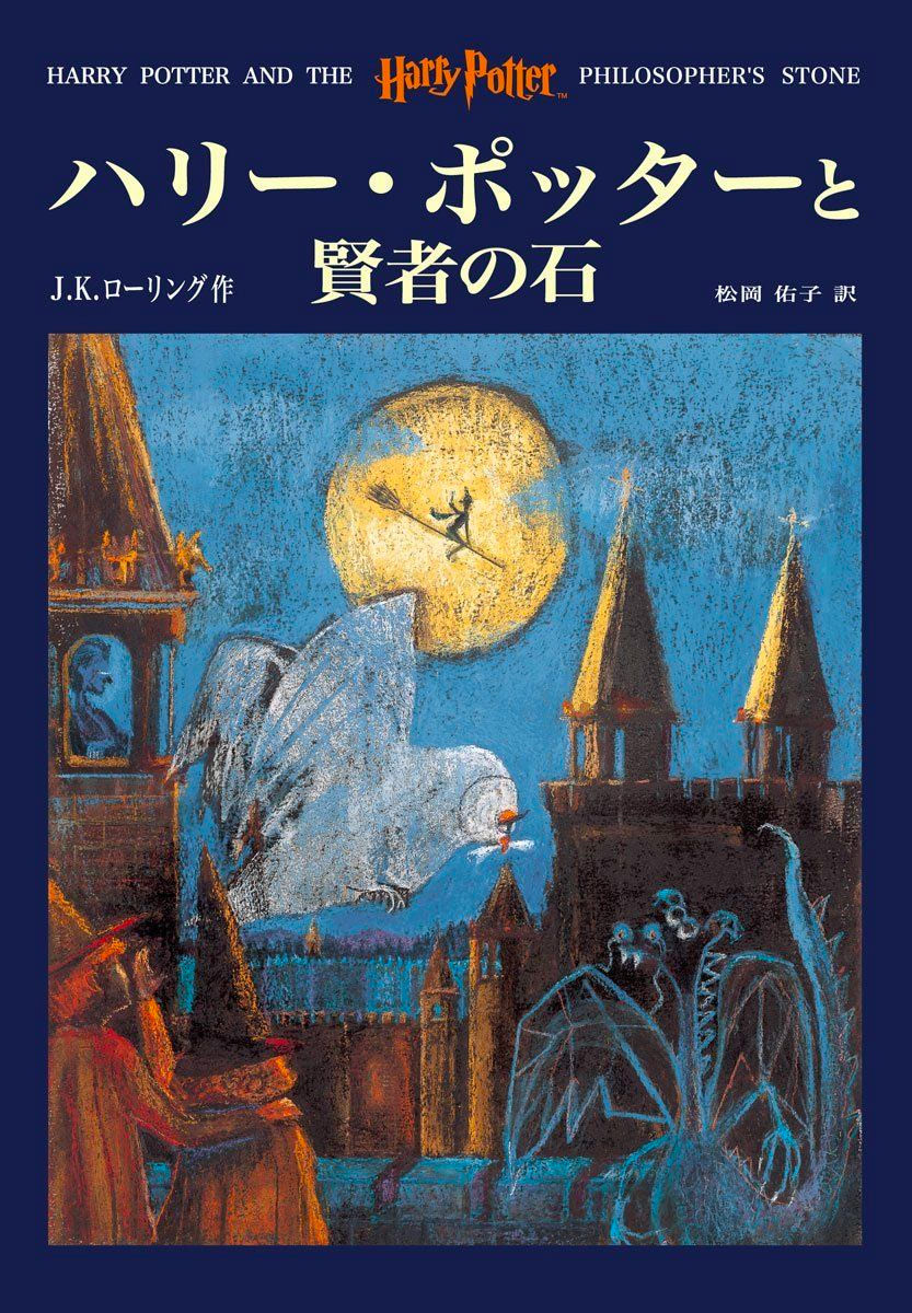 'Philosopher's Stone' Japanese edition