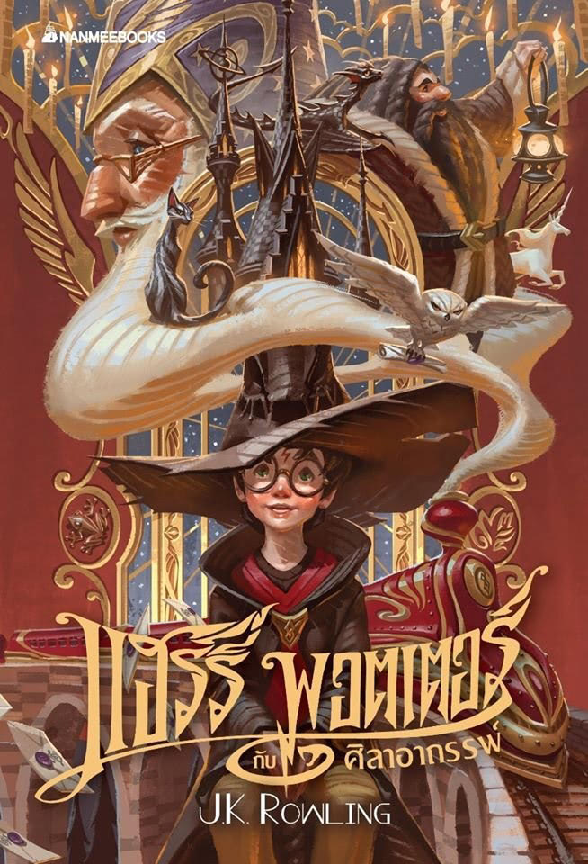 'Philosopher's Stone' Thai 20th anniversary edition