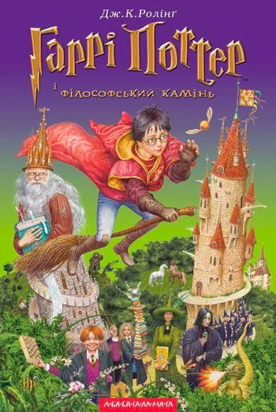 'Philosopher's Stone' Ukrainian edition