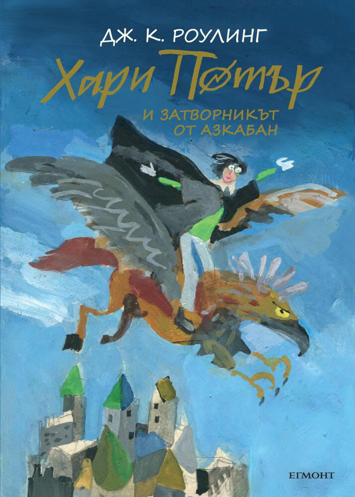 'Prisoner of Azkaban' Bulgarian 20th anniversary edition