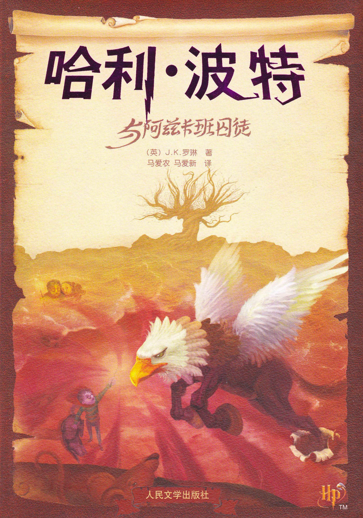 'Prisoner of Azkaban' Chinese collector's edition