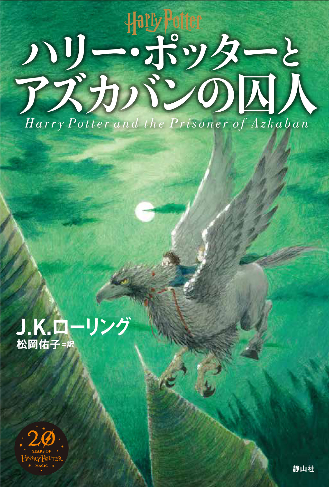 'Prisoner of Azkaban' Japanese 20th anniversary edition