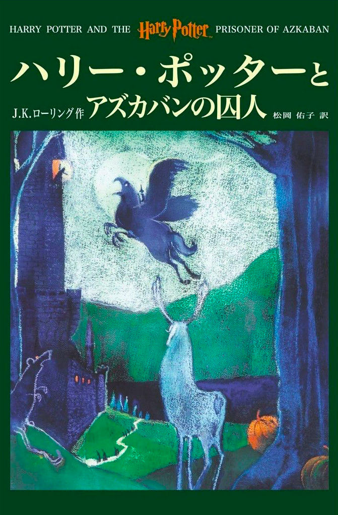 'Prisoner of Azkaban' Japanese edition