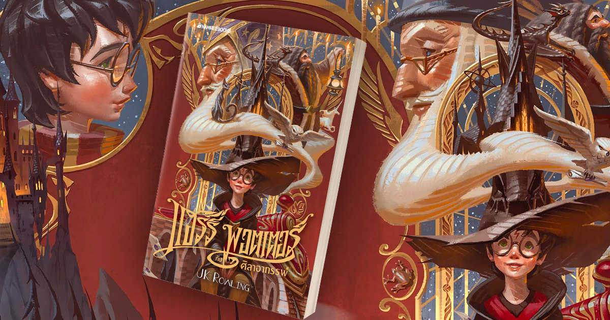 20th anniversary edition Thai 'Harry Potter' covers revealed